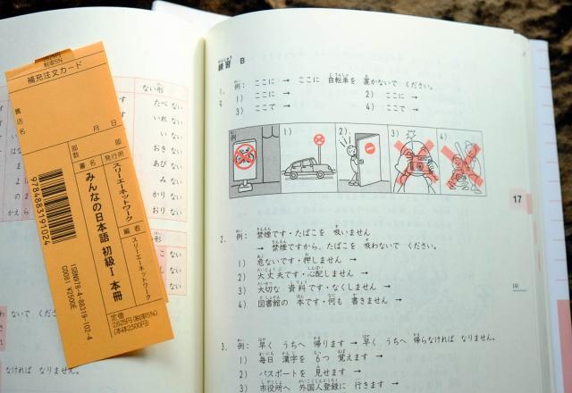 Sách tự học từ vựng tiếng Nhật theo chủ đề