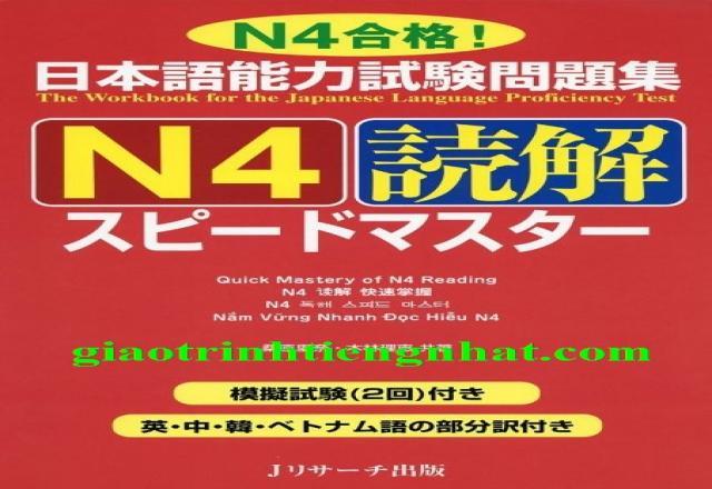Chia sẻ bộ sách luyện thi N4 Supido masuta hiệu quả