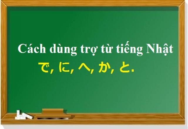 Cách dùng 5 trợ từ tiếng Nhật thông dụng で, に, へ, か, と.