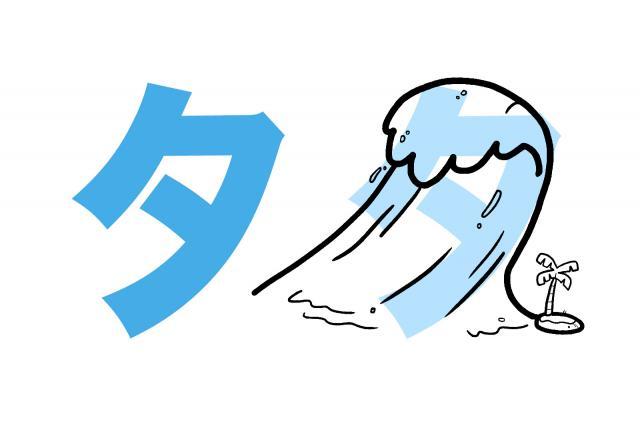 Những từ Katakana thông dụng về mỹ phẩm dành cho bạn gái