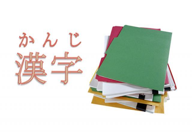 Chinh phục bảng chữ Kanji dễ dàng chỉ với 4 cách đơn giản
