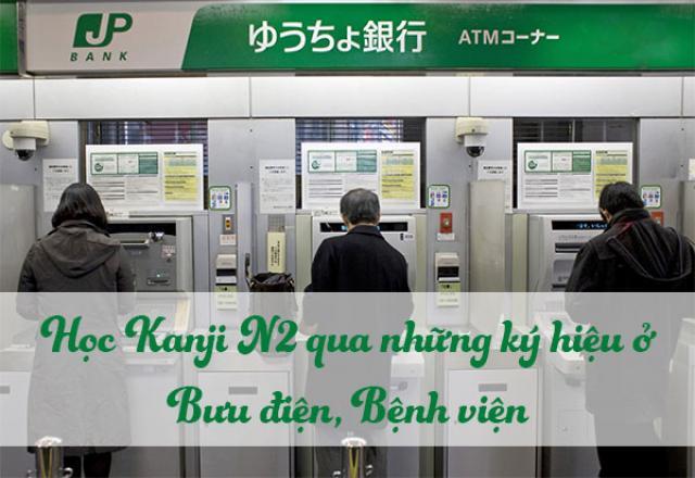 Học Kanji N2 qua những ký hiệu thường thấy ở Bưu điện, Bệnh viện